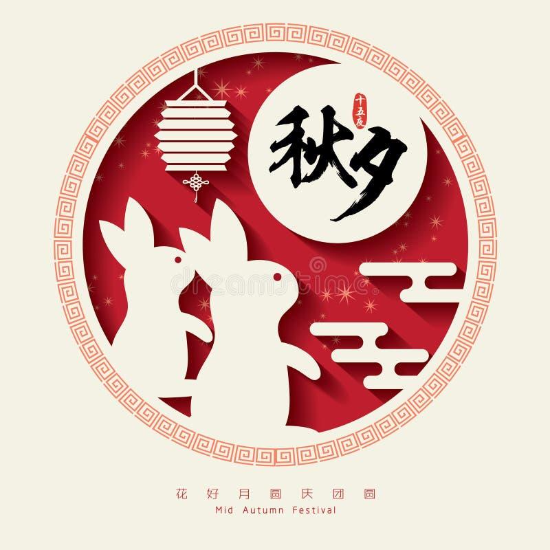 中间秋天兔宝宝、灯笼和满月的节日例证 说明:一起庆祝中间秋天节日 免版税库存图片