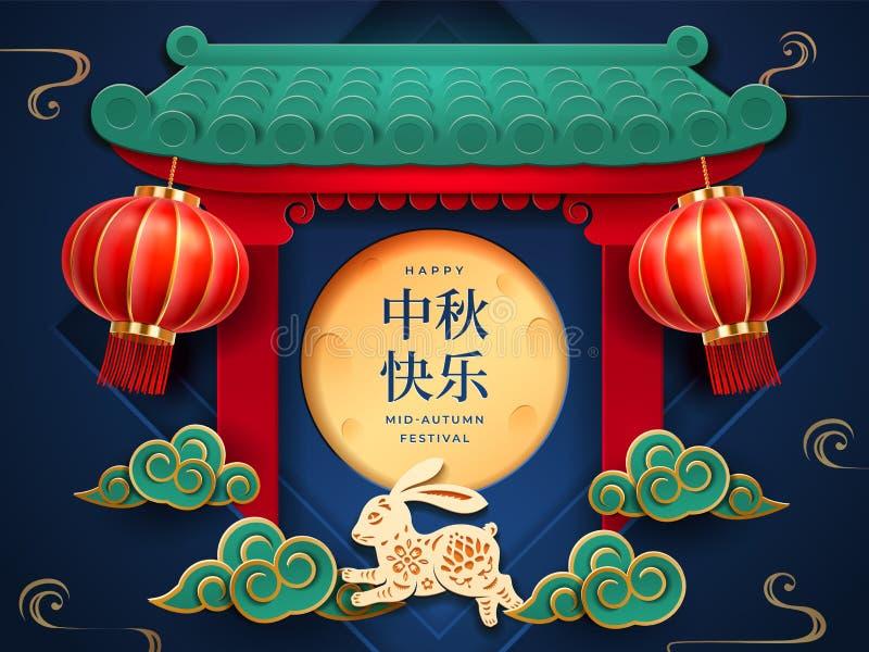 中间秋天或月亮,团聚节日贺卡 皇族释放例证