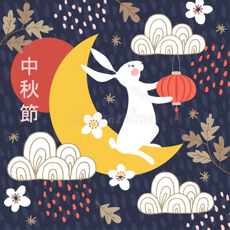 中间秋天节日贺卡、邀请用玉兔子,月亮剪影、樱花和橡木叶子 ? 库存例证