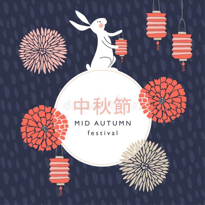 中间秋天节日贺卡、邀请用玉兔子,月亮剪影、菊花花和汉语 向量例证