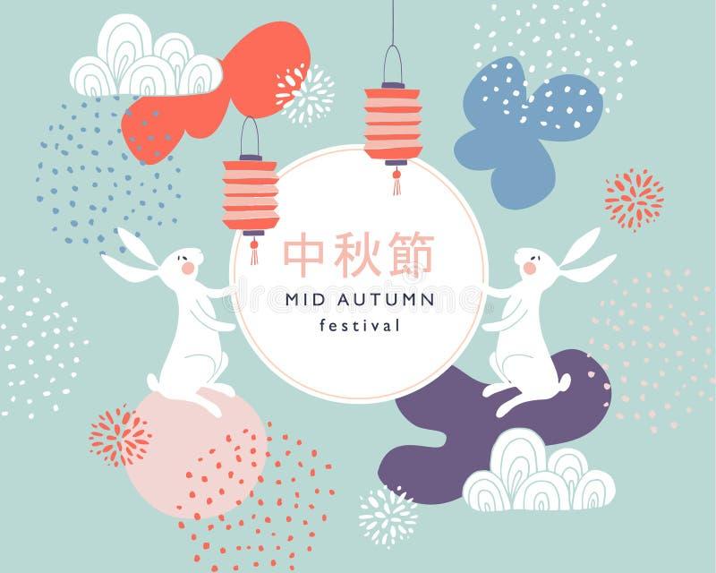 中间秋天节日贺卡,邀请用玉兔子,月亮剪影,菊花开花中国灯笼 库存例证