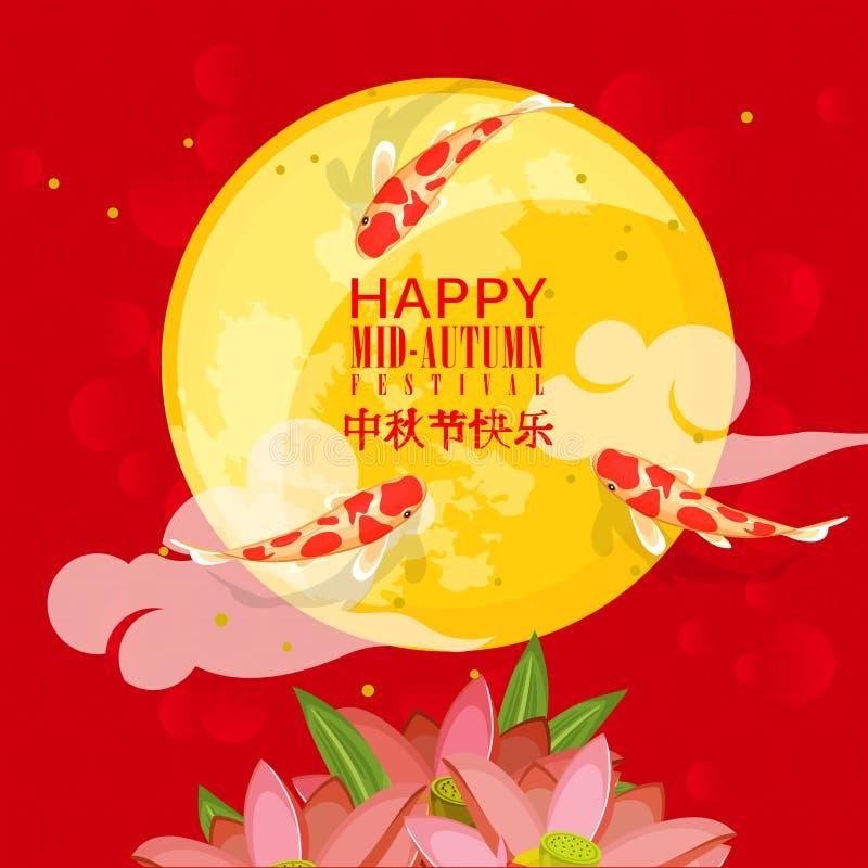 中间秋天灯节传染媒介背景用在月亮的中国金鲤鱼 库存例证
