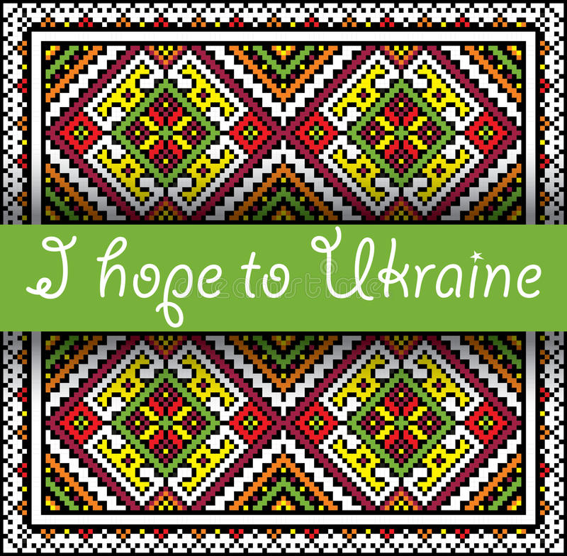 乌克兰传染媒介样式国民 向量例证