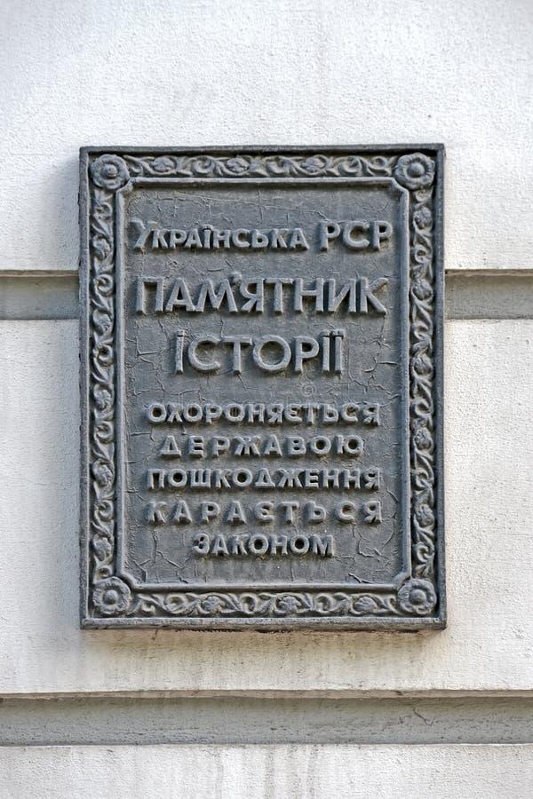 乌克兰苏维埃社会主义共和国 政府的保护的历史纪念碑 损伤应受到法律惩罚, 免版税库存图片