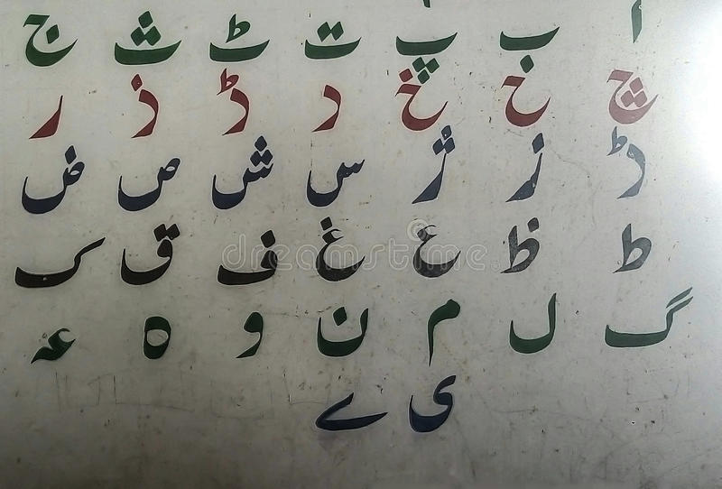 乌尔都语字母表 库存图片