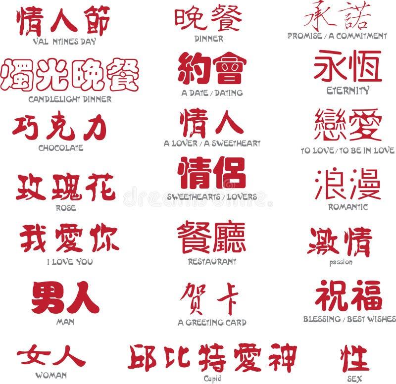 书法中国人华伦泰 皇族释放例证