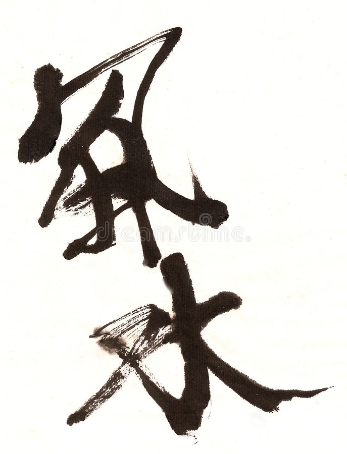书法中国feng shui样式