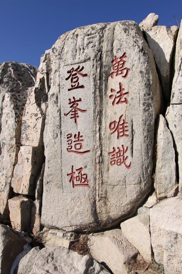 书法汉语挂接taishan 免版税图库摄影