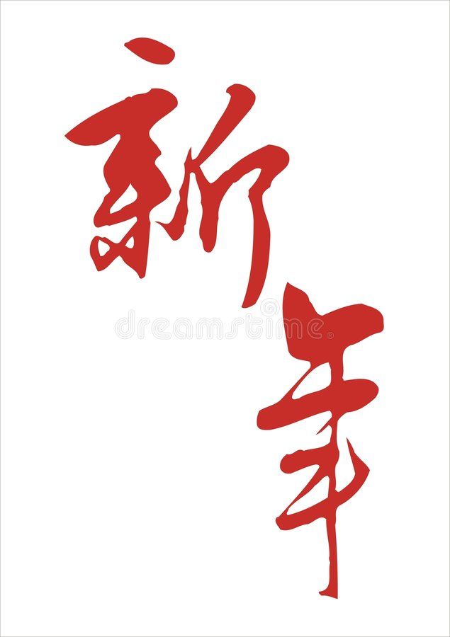 书法汉语 库存例证