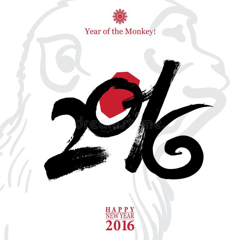 书法2016年新年快乐与猴子的标志卡片 向量例证