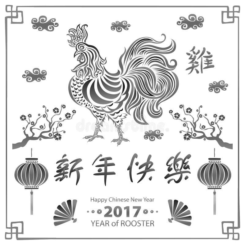 黑书法2017年 雄鸡的愉快的农历新年 传染媒介概念春天 背景五颜六色的设计模式漩涡 皇族释放例证