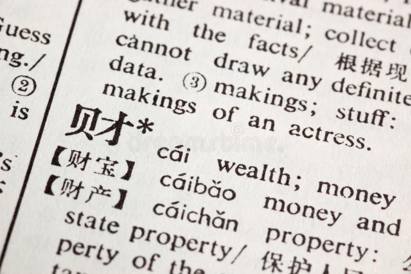 书面的中国财富 库存照片