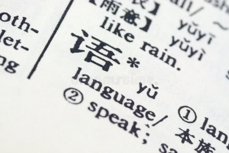 书面的汉语语言 免版税库存照片