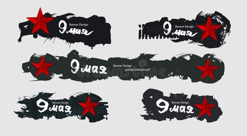40争斗已经来然而荣誉称号比那里更放置内存纪念碑在通过的爱国人位置可能的战士对未知的退伍军人胜利战争几年的日永恒法西斯主义花荣耀了不起的英雄 5月9日俄国人假日 与一个红色星的集合水平的难看的东西背景 墨水纹理 向量例证