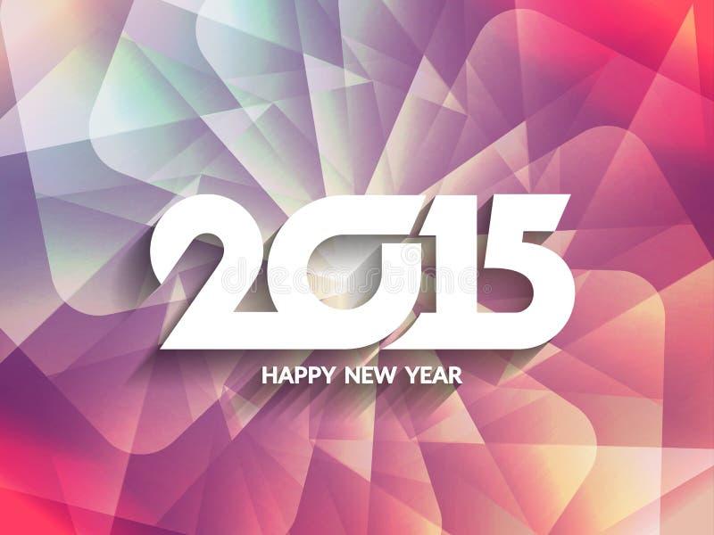 五颜六色的背景设计新年好2015年 库存例证
