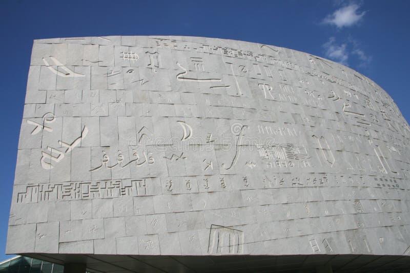亚历山大埃及图书馆s 库存图片