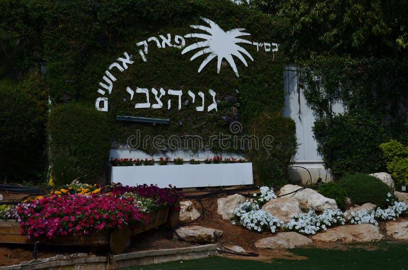 亚实基伦,以色列- 2016年4月- `淦Zvi `的开放庭院 免版税图库摄影