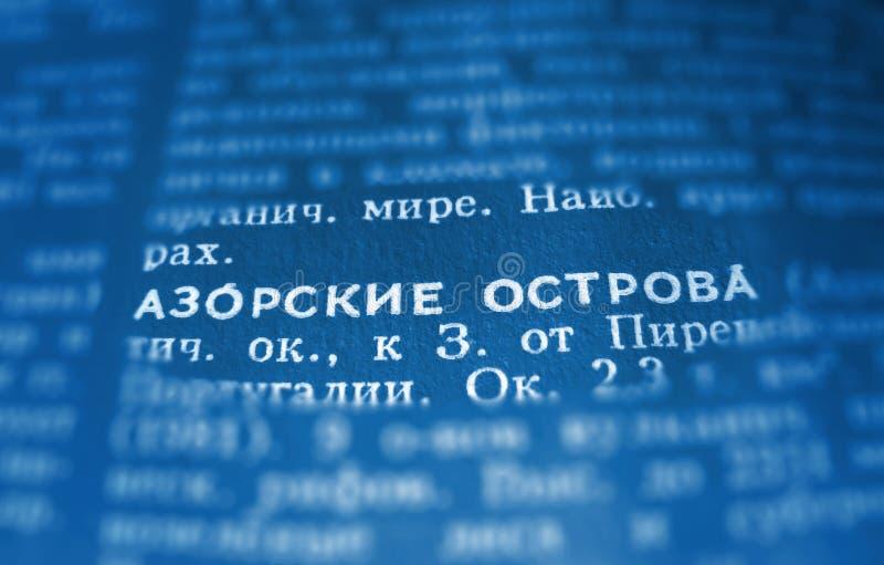 亚速尔群岛定义在字典页的词文本 俄语 图库摄影
