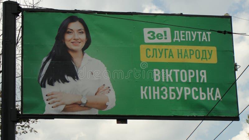 人候选人的仆人2019次议会选举的 库存图片