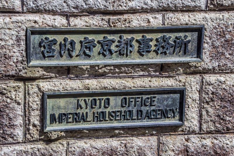 从京都办公室宫内厅的标志日本的2016年 免版税库存图片