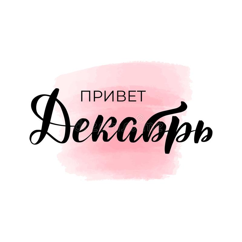 从俄语的翻译-你好12月 库存例证