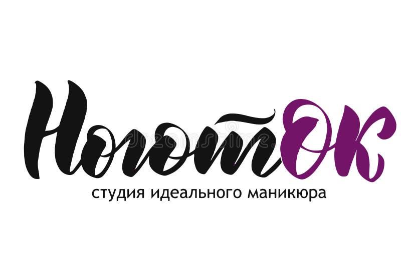 从俄语的翻译-钉子,完善的修指甲演播室 向量例证