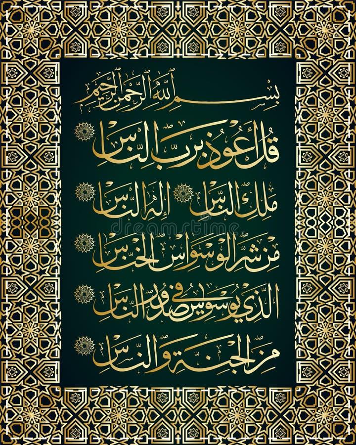 从古兰经Al Nas 114的伊斯兰教的书法诗歌 库存照片