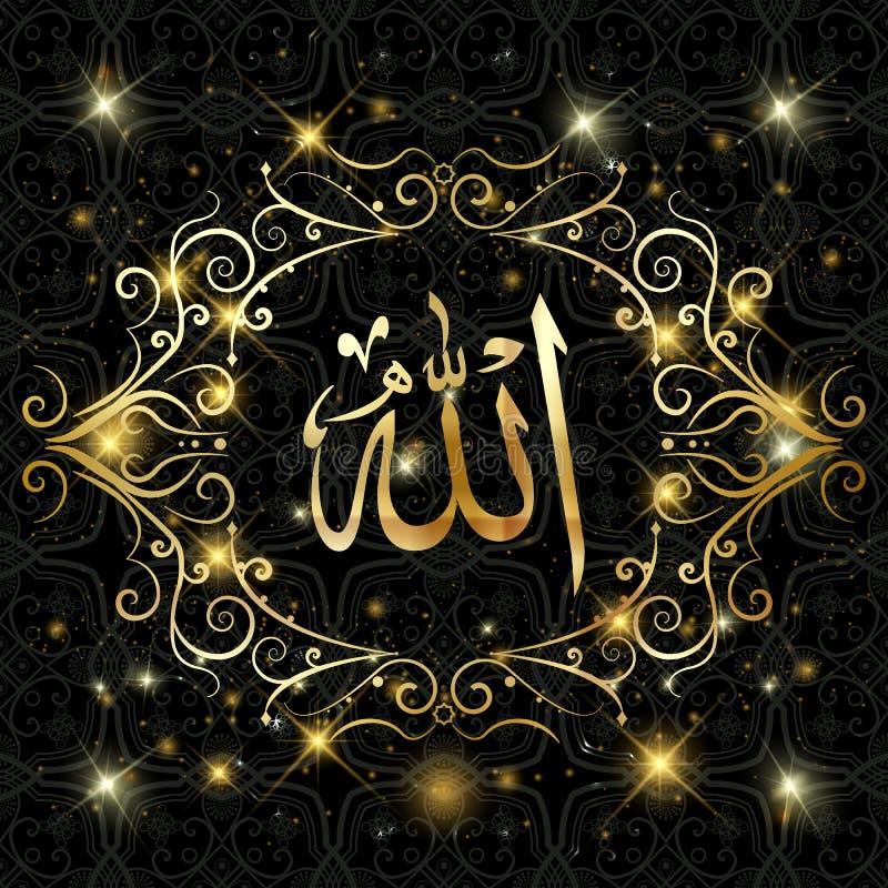 以上帝的名义阿拉翻译 可能 几何伊斯兰教的主题或装饰品 向量例证