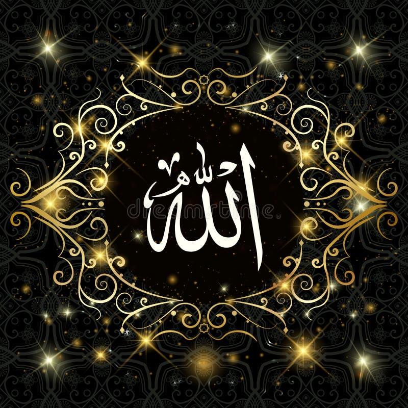 以上帝的名义阿拉翻译 可能 几何伊斯兰教的主题或装饰品 皇族释放例证