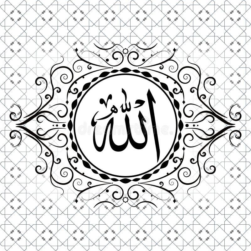 以上帝的名义阿拉翻译 奶油被装载的饼干 圈子几何伊斯兰教的主题或装饰品 库存例证