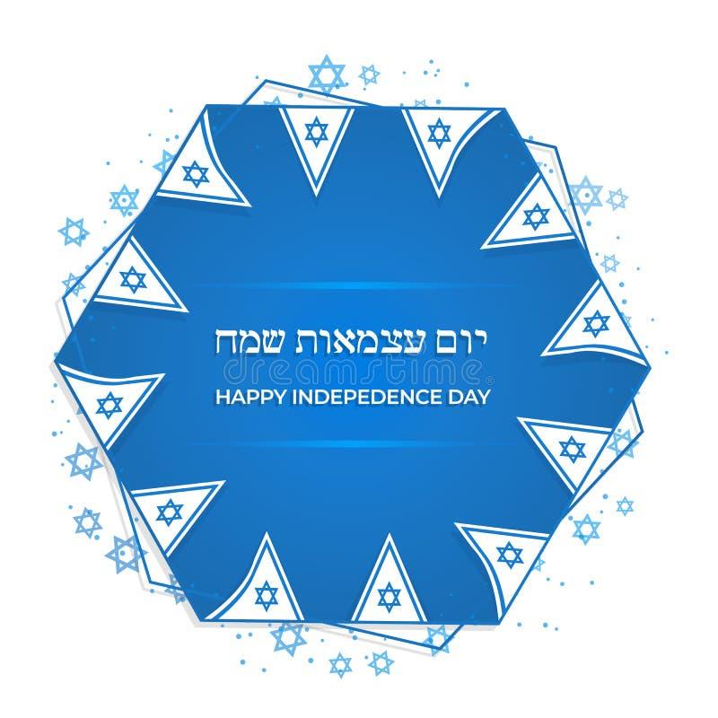 以色列独立日与以色列旗子的横幅背景 皇族释放例证