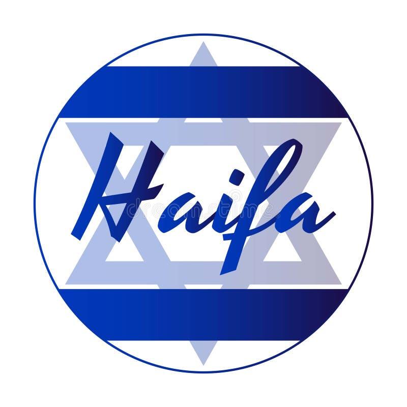 以色列的国旗圆的按钮象有城市名字的蓝色大卫星和题字的:现代样式的海法 皇族释放例证