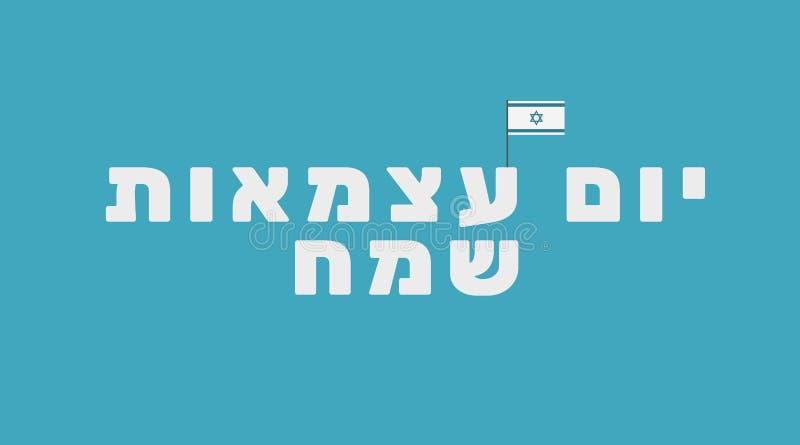 以色列美国独立日假日与以色列旗子的贺卡我 向量例证