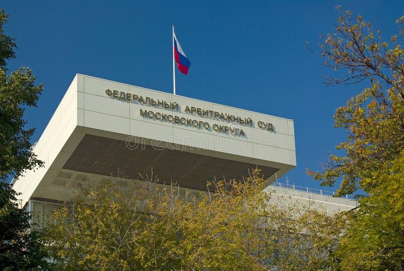 仲裁distric联邦莫斯科法庭 图库摄影
