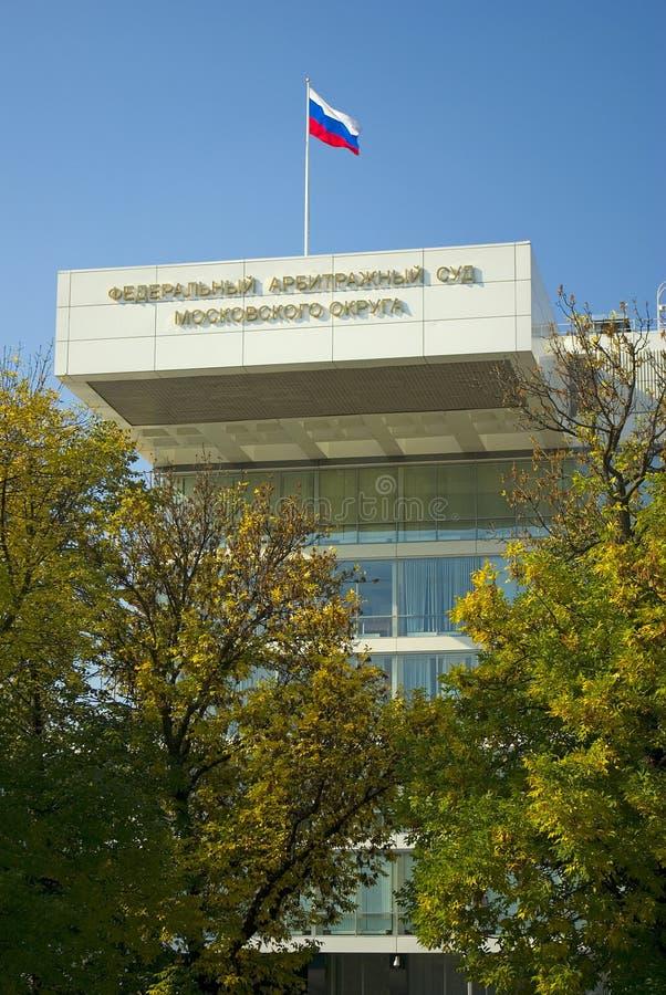 仲裁distric联邦莫斯科法庭 免版税库存图片