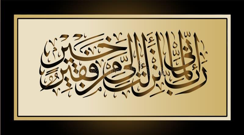 伊斯兰教的书法古兰经斜纹软绸第28 24 O我的阁下I需要您送我的所有好材料 免版税库存照片