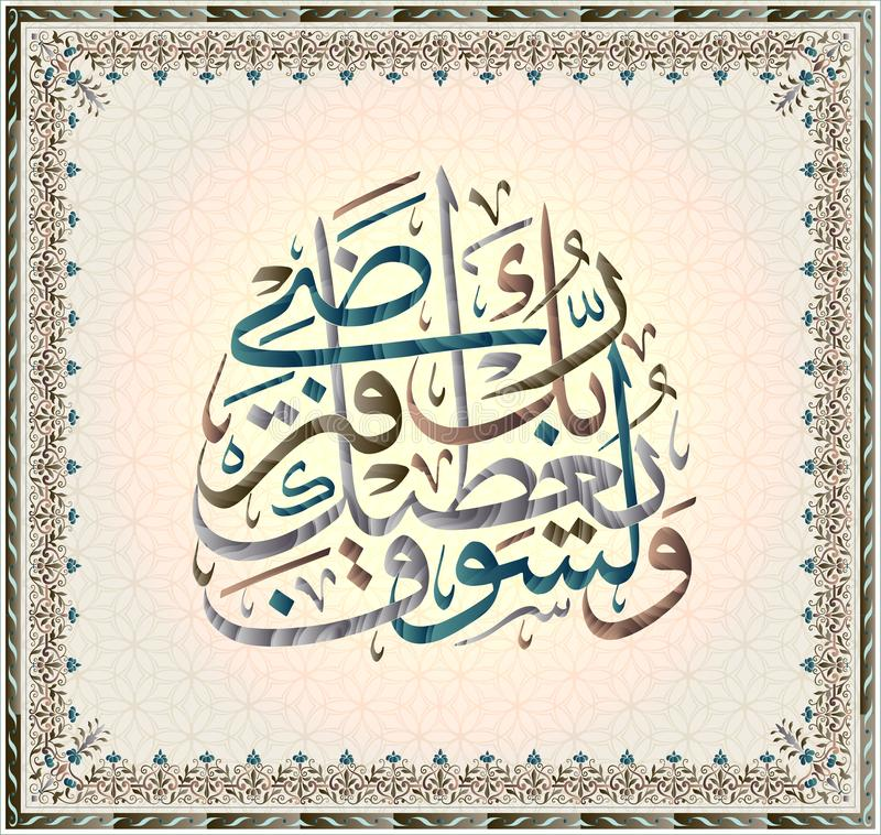 伊斯兰教的书法古兰经斜纹软绸93地狱精神诗歌5 您的阁下将授予您,并且将喜欢您 免版税库存图片