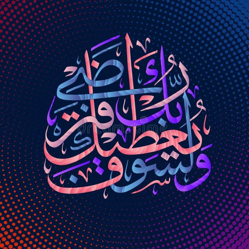 伊斯兰教的书法古兰经斜纹软绸93地狱精神诗歌5 您的阁下将授予您,并且将喜欢您 库存图片