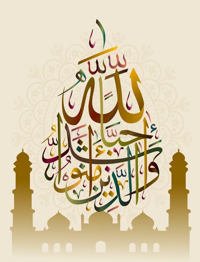伊斯兰教的书法斜纹软绸2 ayat 165 更相信爱阿拉的那些人 库存图片