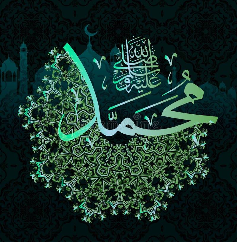伊斯兰教的书法穆罕默德, 库存例证