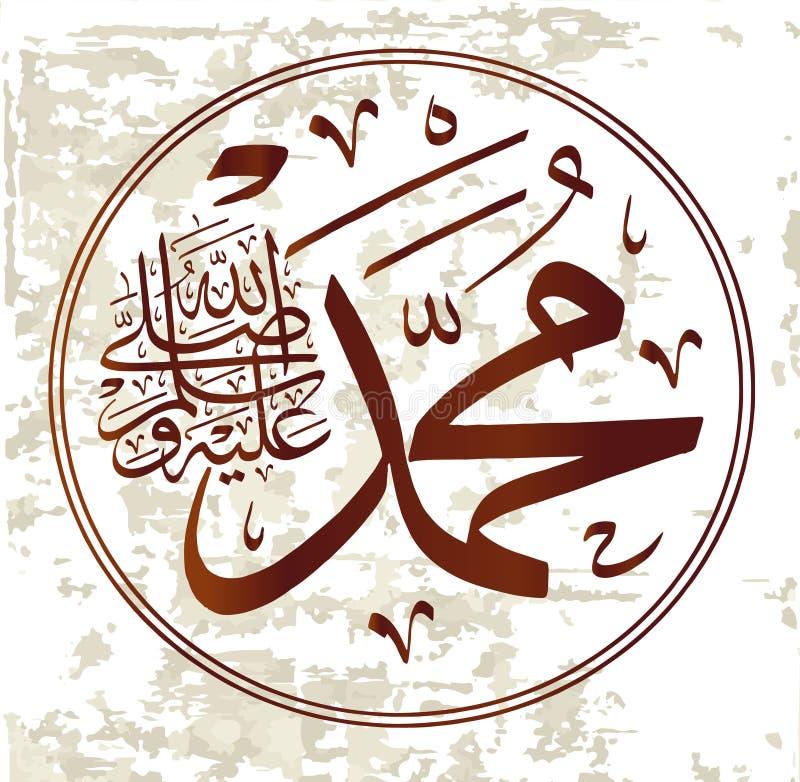 伊斯兰教的书法穆罕默德,sallallaahu'alaihi WA sallam,可以用于做伊斯兰教的假日翻译:先知穆罕默德, 皇族释放例证