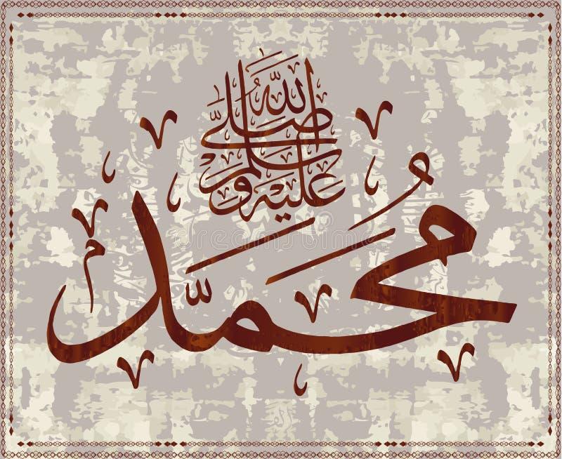 伊斯兰教的书法穆罕默德 皇族释放例证