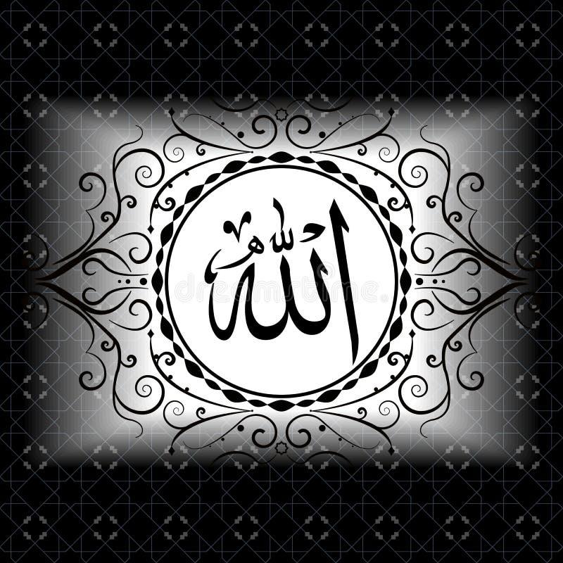 伊斯兰教的书法阿拉可以为假日设计使用在回教,例如赖买丹月 翻译阿拉-是的唯一的人 库存例证