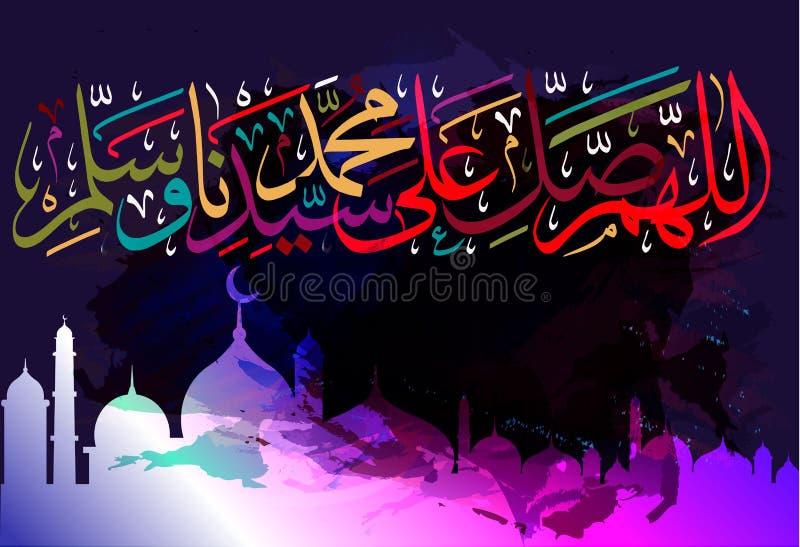 伊斯兰教的书法Allahumma Salli丙氨酸sayyidina穆罕默德是回教假日设计的,ozonchaet salim:O阿拉!Prais 皇族释放例证