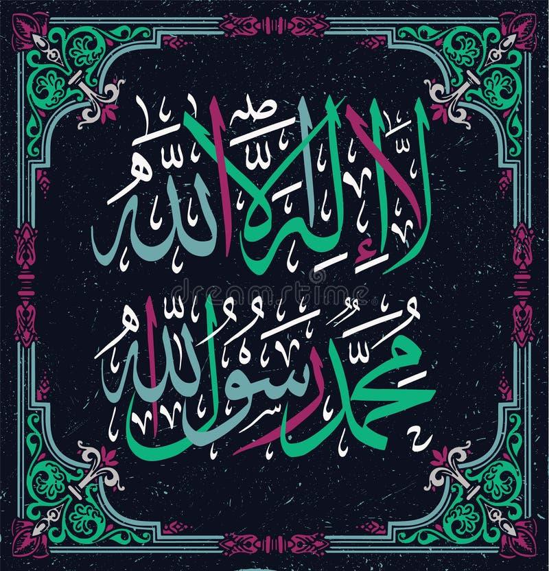 伊斯兰教的假日设计的Lailaha illallah muhammadur rasulullah  这书法意味没有上帝值得wors 皇族释放例证