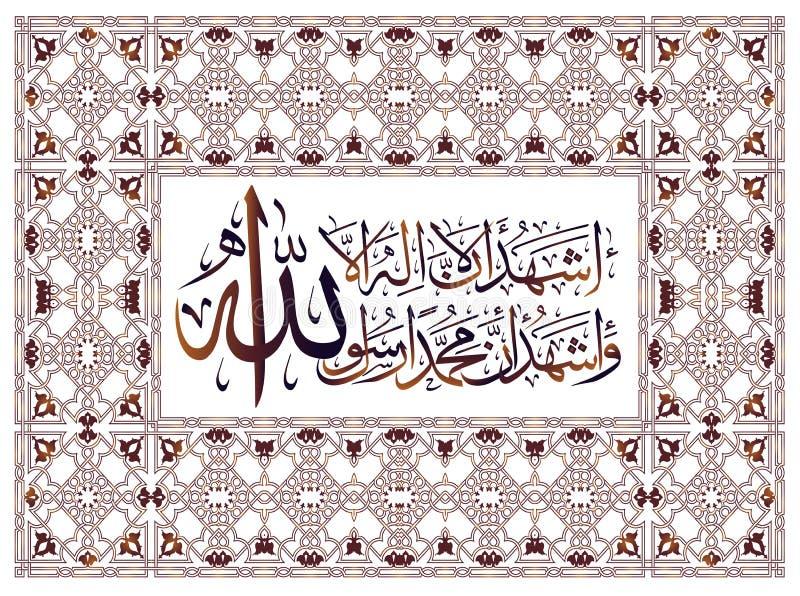 `伊斯兰教的假日设计的Lailaha illallah muhammadur rasulullah `  这colligraphy意味'没有上帝 库存例证