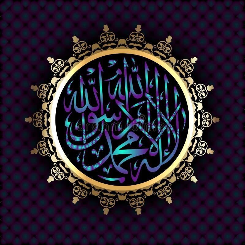 伊斯兰教的假日设计的Lailaha illallah muhammadur rasulullah  这colligraphy意味没有上帝值得wors 皇族释放例证