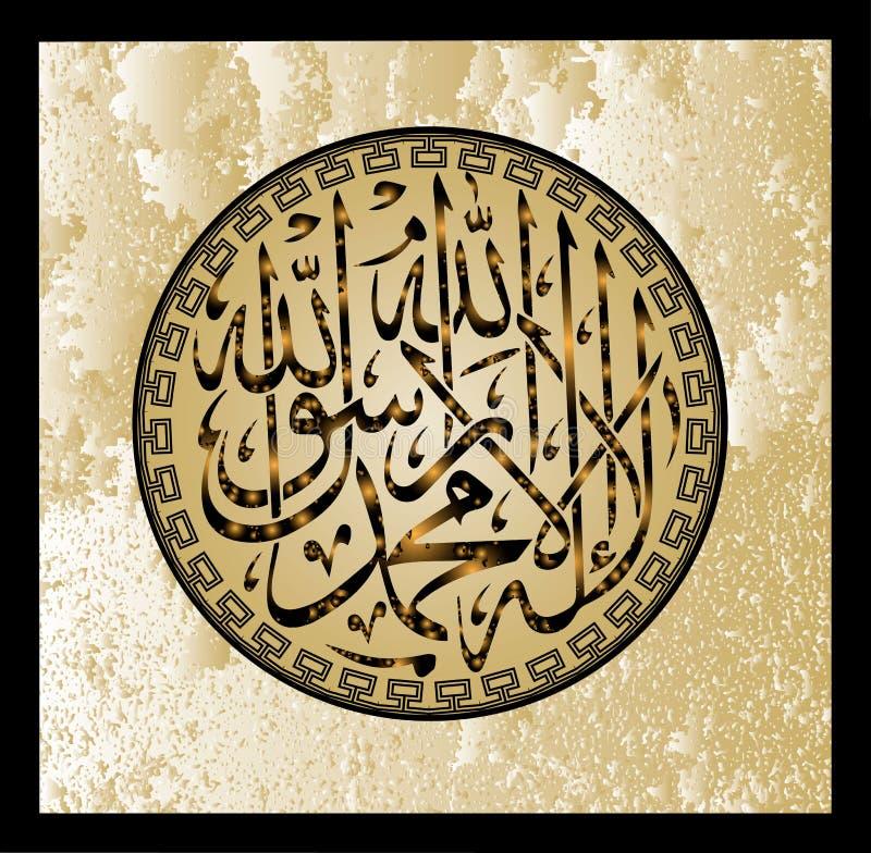 伊斯兰教的假日设计的Lailaha illallah muhammadur rasulullah  这colligraphy意味没有上帝值得wors 向量例证