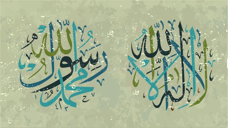 伊斯兰教的假日设计的Lailaha illallah muhammadur rasulullah  这colligraphy意味没有上帝值得wors 库存例证