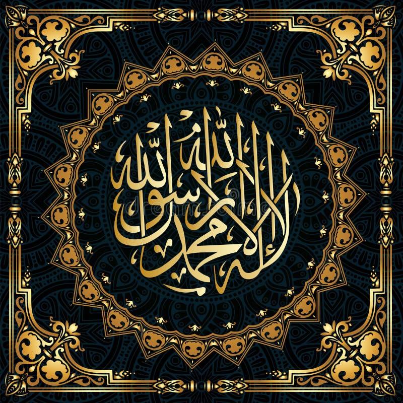 伊斯兰教的假日设计的Lailaha illallah muhammadur rasulullah  这colligraphy意味没有上帝值得worsh 向量例证